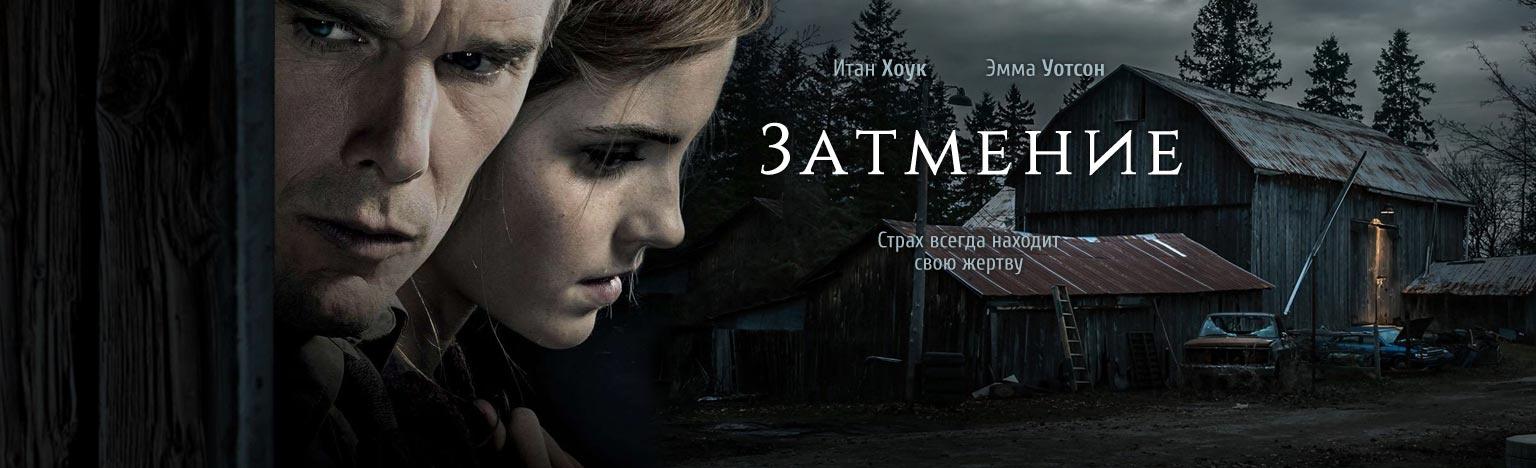 Эмма Уотсон Затмение Голая