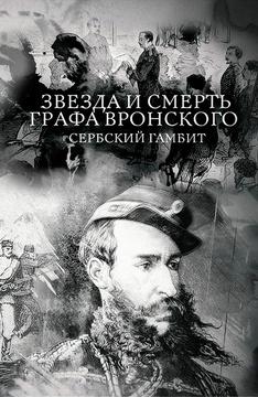 Звезда и смерть графа Вронского. Сербский гамбит