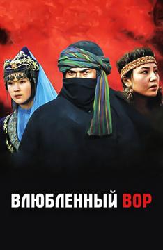 Влюбленный вор (на киргизском языке с русскими субтитрами)