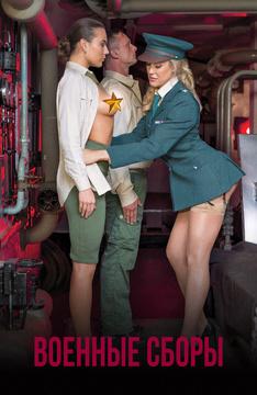 Военные cборы