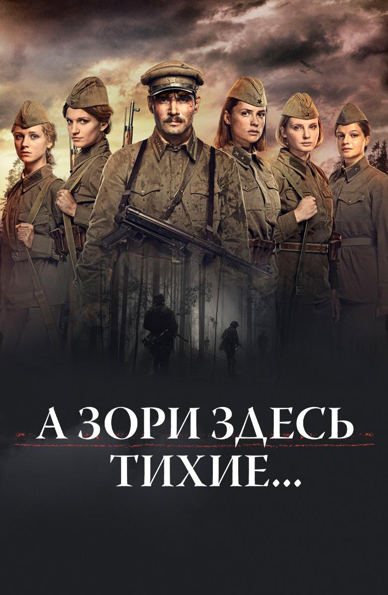 Русские мини сериалы 2018 года новинки смотреть онлайн