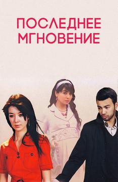 Последнее мгновение (на узбекском языке)