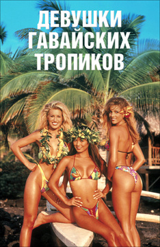 golie-devushki-v-tropikah