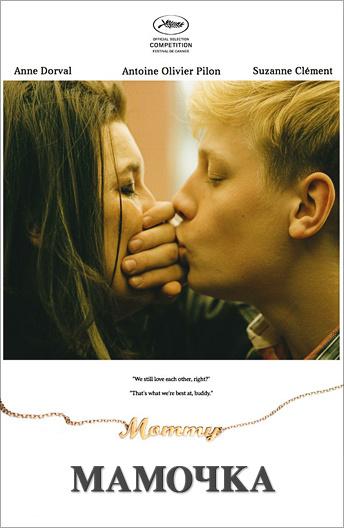 Фильмы сексуальная любовь с маман