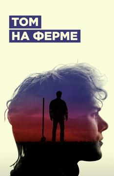 Лучшие фильмы про гомосексуализм