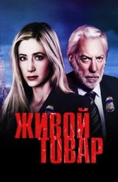 smotret-filmi-prodazha-dobrovolnih-seks-rabini-onlayn-zhenskaya-pizda-posle-seksa-ebli