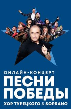 Онлайн-концерт «Песни Победы». Хор Турецкого&Soprano