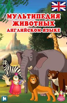 Мультипедия животных на английском языке