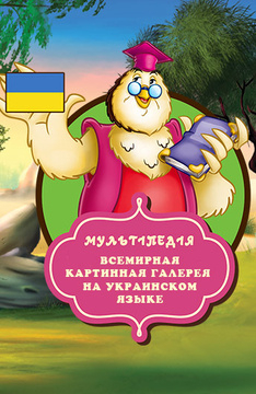 Всемирная картинная галерея на украинском языке