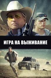 Смотреть онлайн фильм смертельные гонки 2 в хорошем качестве бесплатно и без регистрации стрелялки онлайн бесплатно 3д снайпер