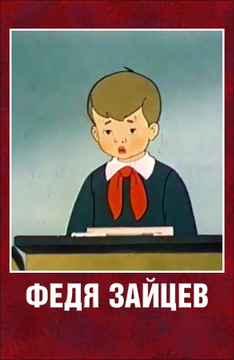 Федя Зайцев