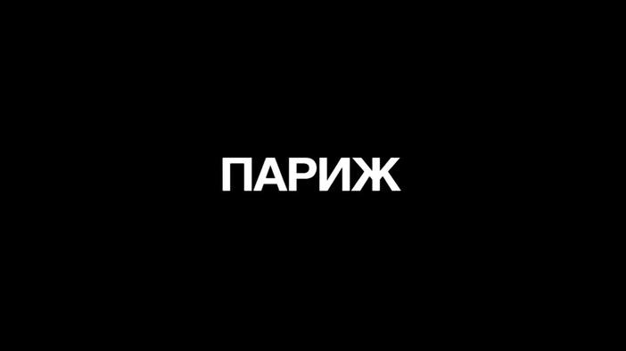 Тизер (русский язык)