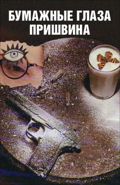 Бумажные глаза Пришвина