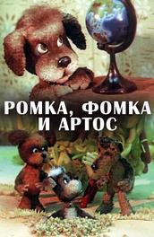 Ромка, Фомка и Артос