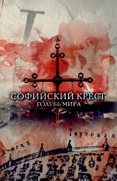 Софийский крест. Голубь мира