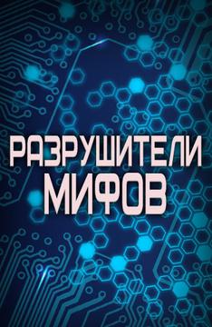 Разрушители мифов (Россия)