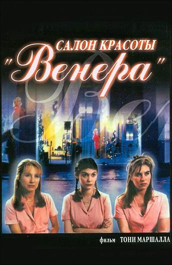 Секс С Натали Бай – Салон Красоты «Венера» (1998)