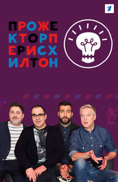 Уральские пельмени смотреть бесплатно серии про секс