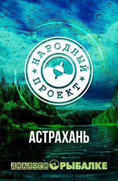 Диалоги о рыбалке. Народный проект. Астрахань