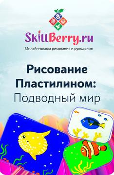 """SkillBerry """"Рисование Пластилином: Подводный мир"""""""