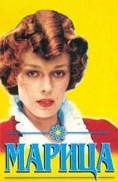 Марица
