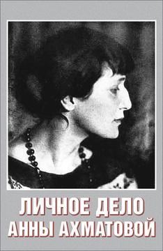 Личное дело Анны Ахматовой