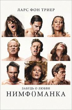 Фильмы о сексе список