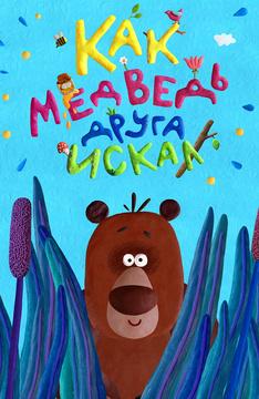 Как медведь друга искал