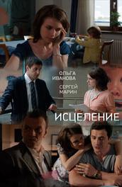 Исцеление (2013)