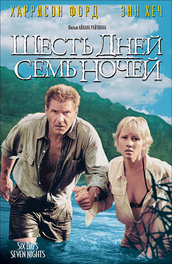 смотреть фильм за бортом на русском языке