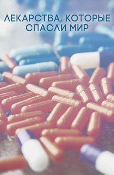 Лекарства, которые спасли мир