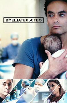 Фильмы о работе врачей онлайн руководство торговли на форекс