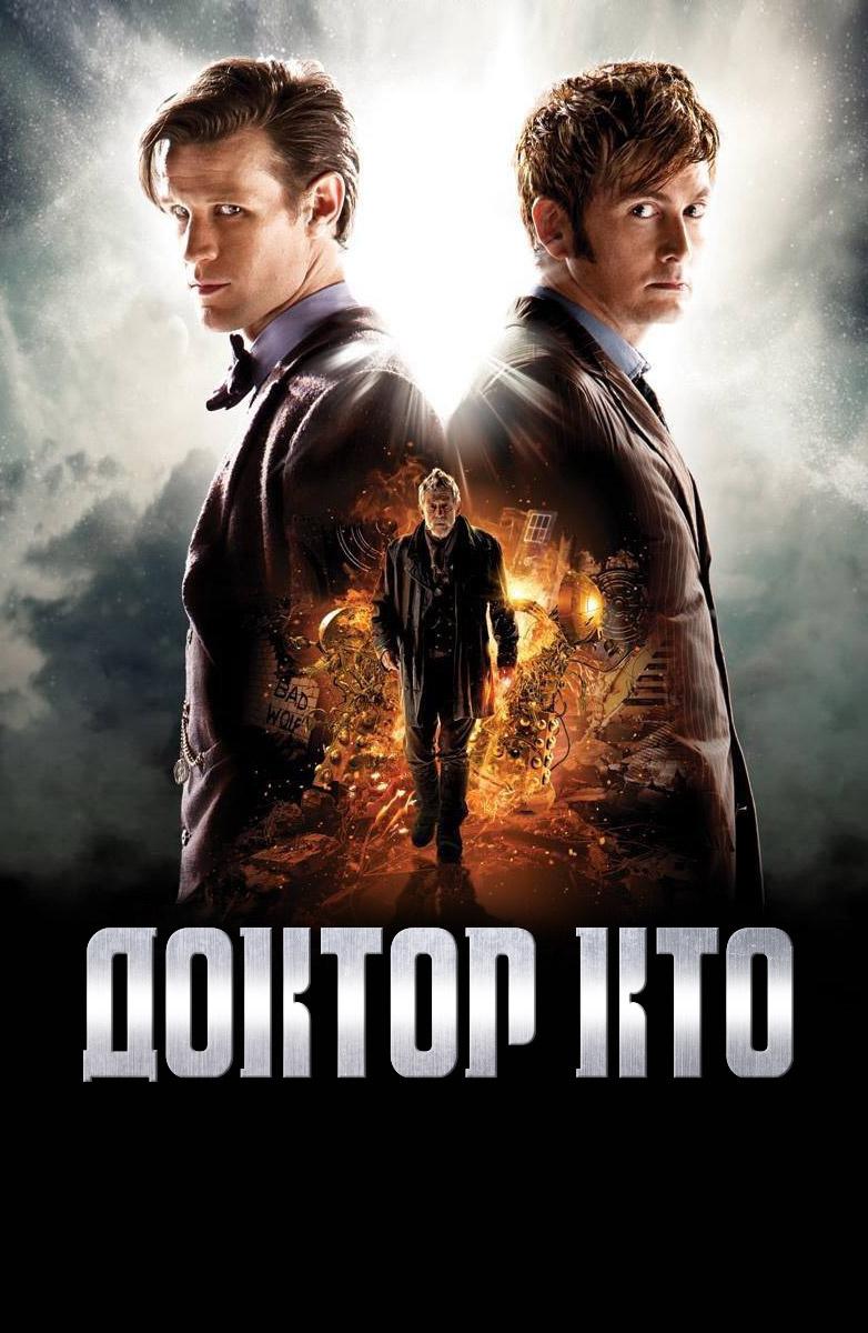 доктор кто 1 сезон 14 серия на русском