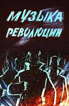 Музыка революции