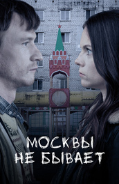 Москвы не бывает