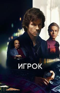 Смотреть фильмы онлайн покер европа казино ком