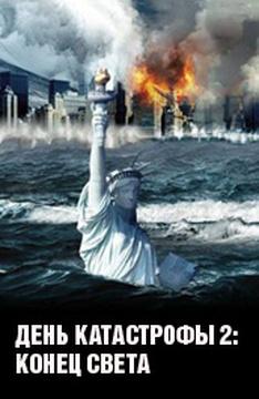 Лучшие фильмы Катастрофы смотреть онлайн бесплатно в хорошем качестве