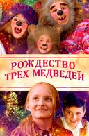 Рождество трех медведей