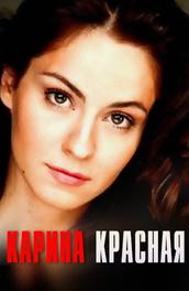 Карина Красная