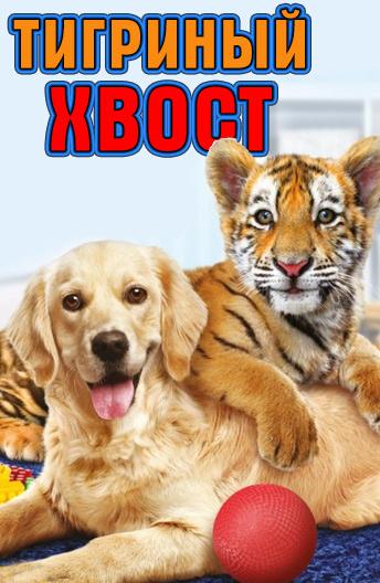 Яндекс видео фильмы онлайн комедии про животных