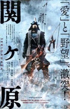 Битва на Сэкигахаре