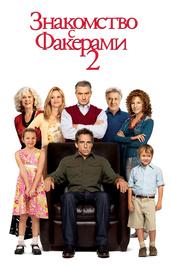Смотреть фильм знакомства с родителями 2 в хорошем качестве знакомства без регистрации для флирта