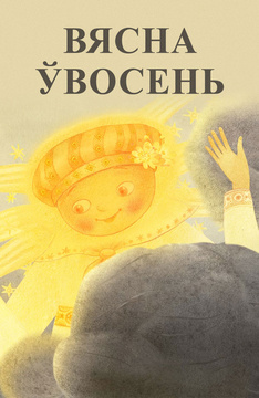 Весна осенью (на белорусском языке)