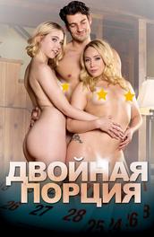 Худ фильм мастера секса
