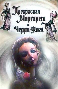 Прекрасная Маргарет и Черри-Флей