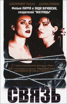filmi-pro-lesbiyanok-polnometrazhnie-hudozhestvennie