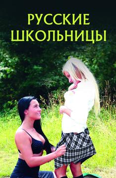 Русские школьницы