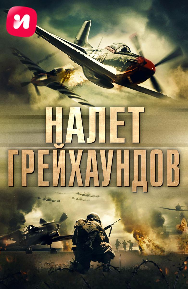 ivi-nalet-grejhaundov