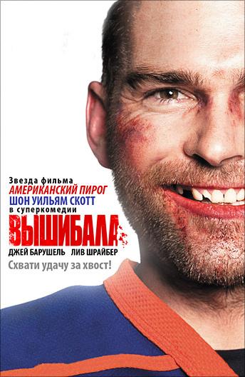 Смотреть фильм Боец поневоле (2011) онлайн в хорошем качестве 720