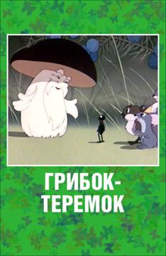 Грибок-теремок